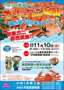 KAHOKU crab festival