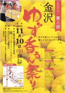 Japanese YUZU festival