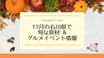 november-food-gourmet-event