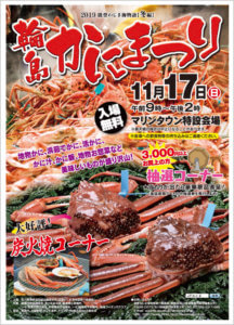 WAJIMA crab festival
