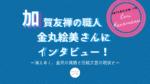 emi-kanamaru-kagayuzen-interview-eyecatch