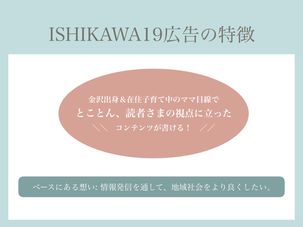feafture-ishikawa19ads-plan