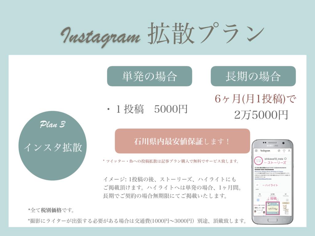instagram-plan-ishikawa19-adsplan2020