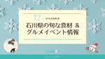 december-best-food-event-ishikawa