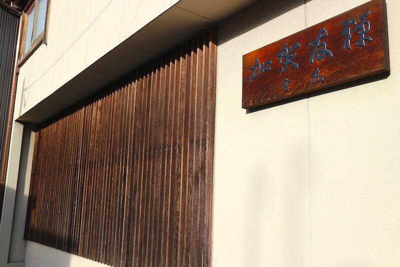 kagayuzen-kanamarusenkou-entrance-kanazqwa-ishikawa