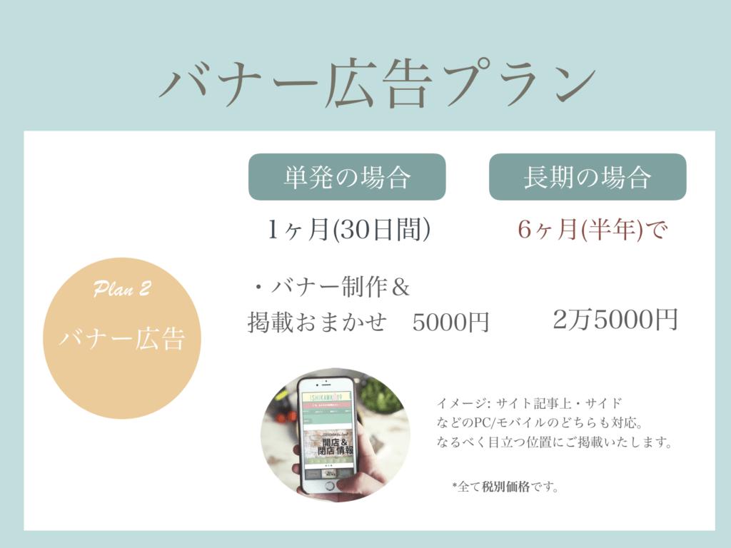 ishikawa19-banner-koukokuplan-2020