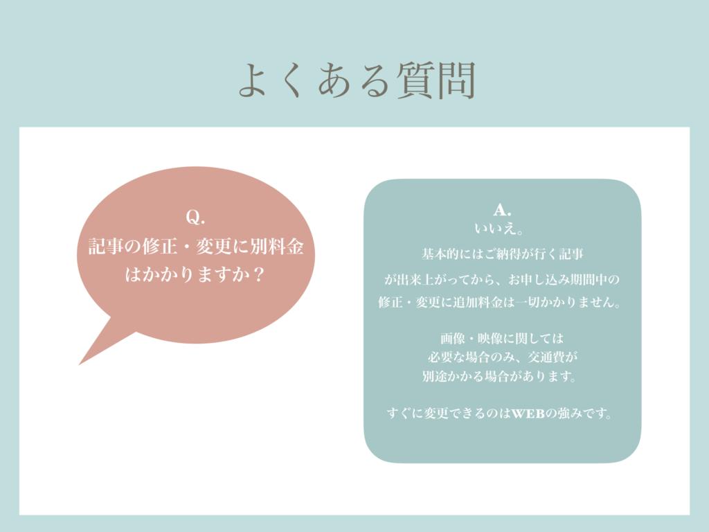 q-a-ishikawa19-ads-plan