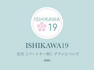 2020-ads-plan-ishikawa19