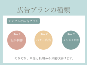 ads-plan2-ishikawa19