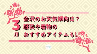 march-kanazawa-weather-cloth