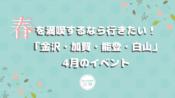 spring-april-event-kanazawa
