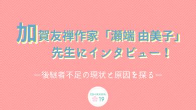 yumiko-sebata-artist-kagayuzen-interview-image