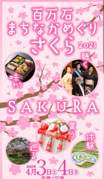 machinaka_sakurameguri_kanzawa-2021-