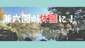 kenrokuen-ishikawa-close