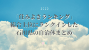 sumiyosa-ranking-2020-ishiawa