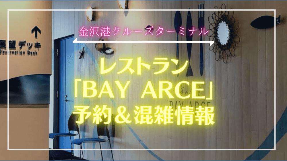 bay-arce-restauraunt-kanazawa-port
