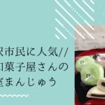 氷室饅頭の由来や3色の意味は?地元でおいしいと人気のお取り寄せが出来る和菓子店を紹介!