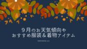september-weather-clothes-kanazawa-ishikawa