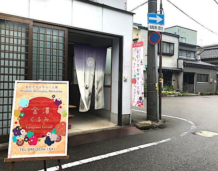 kanazawamizuhiki-kanazawakurumi-outside