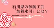 kagamizuhiki-ishikawa-traditional-arts-crafts