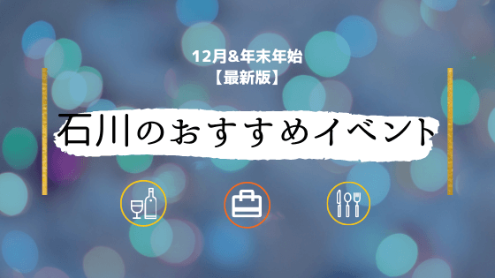 ishikawa-events-2020-dec-2021
