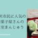 himuromanjyu-kanazawa-populer-2020