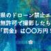 石川県でドローンの飛行が規制されている地区はどこ?罰金はいくら?