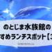 のとじま水族館と周辺のおすすめランチスポット【3選】