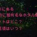 金沢郊外石川県で超おすすめのホタル鑑賞スポットは?見頃の期間や時間帯は?