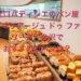 辻口パティシエのパン屋「マリアージュ ドゥ ファリーヌ」金沢でおすすめのパンは?