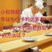 金沢で伝説の鮨屋【小松弥助】2018年の予約開始時期や予約方法は?