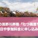 金沢の浅野川界隈「七つ橋渡り」の開催日や参加料金に申し込み方法は?