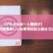 金沢駅でグルメなお一人様向けの超美味しいお寿司のお土産!