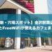 金沢駅周辺で電源とFreeWiFiが使えるカフェ【最新&穴場】まとめ