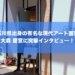 石川県出身の現代アート画家で有名なアーティスト大森 慶宣とは?