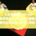 九谷茶碗祭り2018の駐車場や日程に戦利品をGETしやすい時間とは?