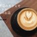 金沢駅周辺のモーニングがおすすめのカフェ【13選】
