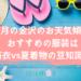 金沢の8月の天気に平均気温は?おすすめの服装や浴衣vs夏着物の豆知識も!