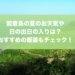 能登島の夏のお天気や日の出日の入りは?おすすめの服装もチェック!