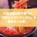 小松の道の駅で食べた「冷やしトマトラーメン」が最高だった件