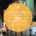 金沢市片町に移転したHARUTAはラクレットが超美味!女子会におすすめやよ〜