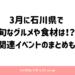3月に石川県で旬なグルメや食材は!?関連イベントのまとめも