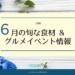 6月の石川県で旬な食材やグルメイベント情報!