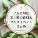 7月の石川県で旬な食材やグルメイベント情報!