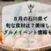 8月の石川県で旬な食材は?美味しいグルメイベント情報も!